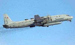 เครื่องบินลาดตระเวนของรัสเซีย ถูกยิงตกกลางทะเลเมดิเตอร์เรเนียน