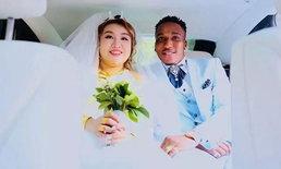 วิวาห์นี้...ฮือฮาทั้งแผ่นดินใหญ่ สาวจีนแต่งงานหวานกับหนุ่มแอฟริกัน