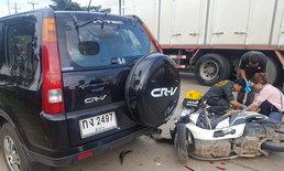 เด็กนิเทศฯ ม.ดังลำปาง ขี่จักรยานยนต์พุ่งชน CRV ผู้ใหญ่บ้าน บาดเจ็บสาหัส!