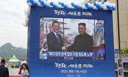 2 เกาหลีเซ็นข้อตกลง ลดความตึงเครียด เล็งเป็นเจ้าภาพโอลิมปิกร่วม