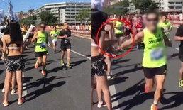 จวกยับ นักวิ่งสายหื่นจับหน้าอกสาวกลางงานมาราธอน อ้างแค่อยากจะไฮไฟว์ (มีคลิป)