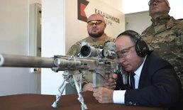 เข้าเป้าเกินครึ่ง! ปูตินโชว์ทักษะนักแม่นปืน ลองไรเฟิลซุ่มยิงในการประชุมโครงการอาวุธ