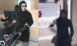 """โจรหนุ่มปลอมตัว! สวม """"ฮิญาบ"""" ลากรถเข็นเด็ก บุกเดี่ยวชิงทรัพย์ธนาคารออสเตรีย"""