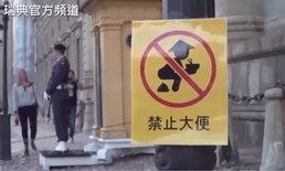 ชาวเน็ตจีนเดือด วิจารณ์รายการทีวีสวีเดนเหยียดเชื้อชาติ
