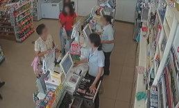 เจอพิกัดร้านสะดวกซื้อในคลิปฉาว ซ่อนแบงก์พันลูกค้า ตร.เร่งเก็บหลักฐาน