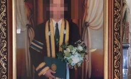 ครูสอนวิทย์ผูกคอตายคาโรงเรียน สั่งเสียบอกรหัสเอทีเอ็ม-ไม่ต้องจัดงานศพ