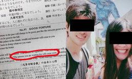 """ได้จริงไม่อิงอร! สาวโพสต์ """"วัดญี่ปุ่น"""" ศักดิ์สิทธิ์ ขอแฟนปุ๊บ ได้ทันทีราวปาฏิหาริย์"""