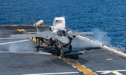 สหรัฐช็อก! เครื่องบินขับไล่ F-35 มูลค่ากว่า 3 พันล้านบาท โหม่งโลก
