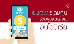 """""""ยูนิเซฟ"""" ประกาศระดมทุนด่วน! ช่วยเหลือผู้ประสบภัยแผ่นดินไหว-สึนามิในอินโดนีเซีย"""
