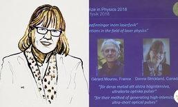 """""""ผู้หญิง"""" คว้าโนเบลฟิสิกส์ คนแรกรอบ 55 ปี พบวิธีสร้างคลื่นแสงสั้นมาก-เข้มข้นสูง"""