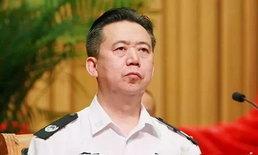 """จีนรับคุมตัว """"เมิ่ง หงเหว่ย"""" ประธานตำรวจสากล สอบคดีคอร์รัปชัน"""