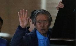 """ศาลเปรูสั่งอภัยโทษโมฆะ ส่งอดีตประธานาธิบดี """"ฟูจิโมริ"""" กลับเข้าคุก"""