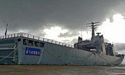 """ด่วน! กองทัพเรือเตรียมส่ง """"เรือหลวงอ่างทอง"""" ฝ่ามรสุมช่วยผู้ประสบภัยสึนามิอินโดนีเซีย"""