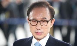 """ตัดสินจำคุก 15 ปี """"อี มย็องบัก"""" อดีตผู้นำเกาหลีใต้ ฐานคอร์รัปชัน"""