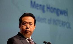 ประธานองค์การตำรวจสากล หายตัวปริศนาขณะเยือนจีน
