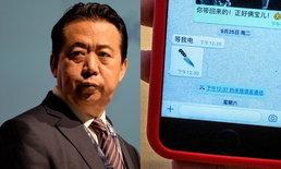 """ประธานตำรวจสากลส่งสติ๊กเกอร์รูป """"มีด"""" ให้เมีย ก่อนโดนรัฐบาลจีนอุ้มสอบ"""