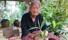 """สิ้นแล้ว """"คุณยายแอ"""" แม่เฒ่าอายุยืนที่สุดของพิษณุโลก 109 ปี"""