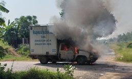 ไฟลุกพรึบ! รถส่งน้ำแข็งไฟลามจากห้องเครื่อง เผาวอดเสียหายทั้งคัน