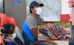 สองผัวเมียทำทีรถเสีย ก่อนลอบตัดสายเคเบิล ส่งผลให้คู่สายโทร-เน็ตล่มกว่า 300 คู่สาย