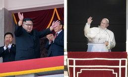 """""""คิม จองอึน"""" เชิญ """"พระสันตะปาปา"""" เยือนกรุงเปียงยาง หวังสลัดภาพลักษณ์ใจโหด"""