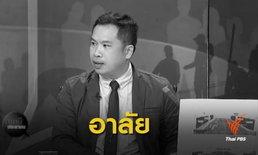 """""""วิศวกรโยธา"""" กรมทางหลวง หมดสติกลางรายการไทยพีบีเอส สิ้นใจขณะนำส่ง รพ."""