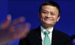 """เป็นทางการ """"แจ็ค หม่า"""" ขึ้นแท่น """"ร่ำรวยที่สุดในจีน"""""""