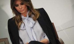 """สตรีหมายเลขหนึ่งสหรัฐฯ เผย """"ฉันคือคนที่ถูกรังแกมากที่สุดในโลก"""""""