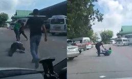 กระฉ่อนโซเชียล! รถตู้ล้ำเส้นแย่งผู้โดยสาร คู่กรณีฉุนหนักไล่กระทืบตะลุมบอนวุ่น (คลิป)