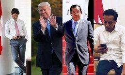 4 ผู้นำประเทศ ใช้สื่อโซเชียลมีเดียเก่ง