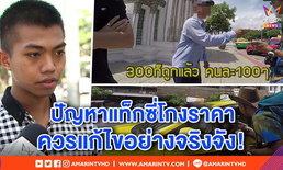 เปิดใจ หนุ่มไทยปลอมเป็นต่างชาติ อัดคลิปแฉแท็กซี่โก่งราคา คิดเหมา 2-3 เท่า