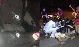 ขับรถตามประกบยิงดับ 1 เจ็บ 1 คาสี่แยก ชาวบ้านแตกตื่นนึกว่าถ่ายหนัง