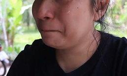 แม่ปล่อยโฮ ลูกสาววัย 15 ปี หนีไปหาเพื่อนชายทางเฟซบุ๊ก ก่อนวันเกิดเพียง 1 วัน