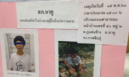 หนุ่ม 26 คว้าไม้ไผ่ฟาดหัวเพื่อนบ้านจนตาย! อ้างยอมไม่ได้ผู้ตายด่าบุพการี