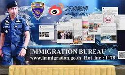 """ตม.ไทยเปิดบัญชี """"weibo"""" หวังใช้สื่อสารกับนักท่องเที่ยวจีน"""