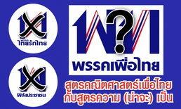 """สูตรคณิตศาสตร์ """"พรรคเพื่อไทย"""" กับสูตรความ (น่าจะ) เป็น"""