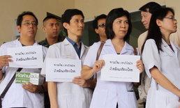 """เภสัชกรขอนแก่นรวมตัวคัดค้าน ลั่น """"ขอแก้ไข พ.ร.บ.ยาฉบับใหม่ ด้วยมือของเภสัชกรไทย"""""""