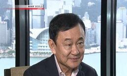 """""""ทักษิณ"""" ให้สัมภาษณ์สื่อญี่ปุ่น เชื่อทหารใกล้ถึงวันหมดอำนาจ"""
