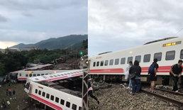 รถไฟไต้หวันตกราง ใกล้เมืองท่องเที่ยวชื่อดัง เสียชีวิต 17 เจ็บนับร้อย