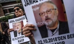 """รุมกดดันซาอุฯ เผยข้อเท็จจริงฆ่าหั่นศพ """"คาช็อกกี"""" นักข่าวอาวุโส"""