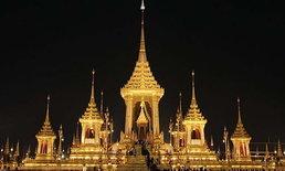 26 ตุลาคม ครบ 1 ปี พระราชพิธีถวายพระเพลิงพระบรมศพ รัชกาลที่ 9