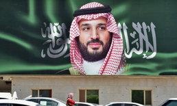 """ซาอุฯ ยืนยัน """"เจ้าชายโมฮัมเหม็ด"""" ไม่รู้เรื่องฆ่านักข่าว"""