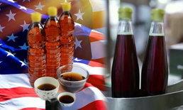 """สหรัฐอเมริกาสั่งห้ามนำเข้า """"น้ำปลาไทย"""" ระบุมีสารก่อมะเร็งในกระบวนการหมัก"""