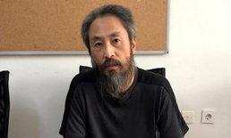นักข่าวญี่ปุ่นเหยื่อลักพาตัวที่ซีเรียเมื่อ 3 ปีก่อน ได้รับการปล่อยตัวแล้ว