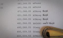 โอละพ่อ ดราม่าเงินในบัญชีหาย 4.8 แสน ที่แท้ฝีมือลูกสาวแอบช้อปปิ้ง