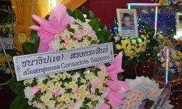 """""""เจ ชนาธิป"""" ร่วมทุนช่วยงานศพว่าที่คุณพ่อ เหยื่อกระบะซิ่งเด็กตีนผีวัย 16"""