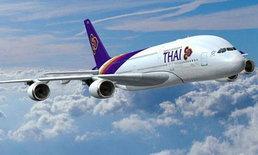 """การบินไทย แจงยกเลิกเที่ยวบินที่ """"ทีจี 669"""" กวางโจว-กรุงเทพฯ"""