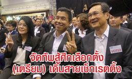 """""""เพื่อไทย"""" จัดทัพสู้ศึกเลือกตั้ง (เตรียม) เดินสายเช็กเรตติ้ง"""