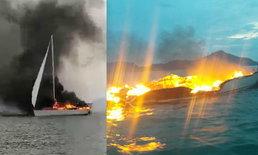 ระทึก! ฟ้าผ่าเรือยอร์ช ไฟลุกไหม้กลางทะเล ชาวบ้านเผยไม่เห็นผู้โดยสารหนีออกจากเรือ