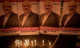"""ช็อก! ตุรกีเผย """"คาช็อกกี"""" ถูกฆ่ารัดคอทันทีที่เดินเข้าสถานกงสุลซาอุฯ ก่อนถูกหั่นศพ"""