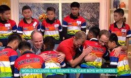 """""""ทีมหมูป่า"""" สวมกอด 3 นักดำน้ำอังกฤษ ขอบคุณช่วยชีวิตภารกิจถ้ำหลวง"""
